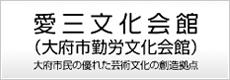 愛三文化会館(大府市勤労文化会館)